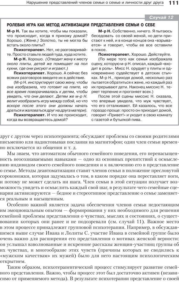 PDF. Психология и психотерапия семьи[4-е издание]. Юстицкис В. В. Страница 107. Читать онлайн