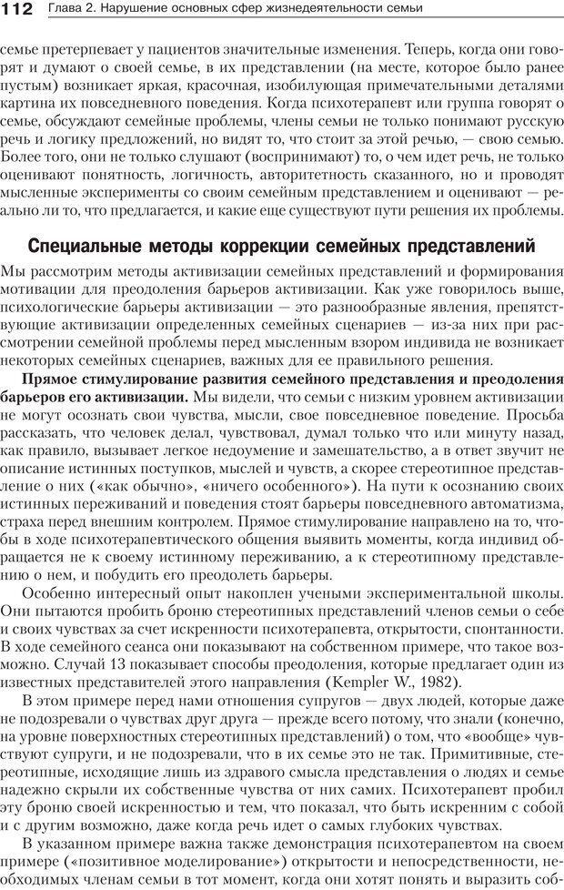 PDF. Психология и психотерапия семьи[4-е издание]. Юстицкис В. В. Страница 108. Читать онлайн