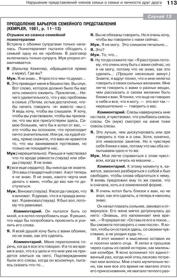 PDF. Психология и психотерапия семьи[4-е издание]. Юстицкис В. В. Страница 109. Читать онлайн