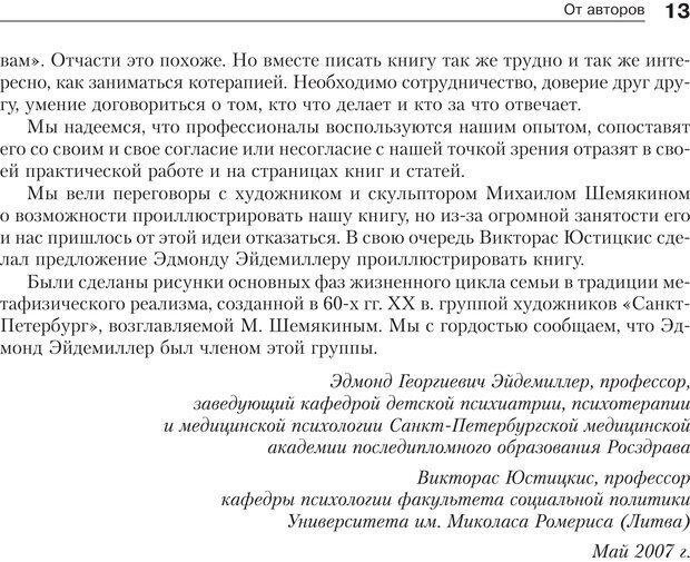 PDF. Психология и психотерапия семьи[4-е издание]. Юстицкис В. В. Страница 11. Читать онлайн