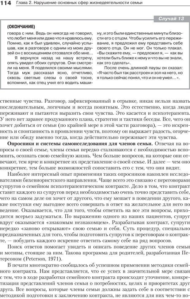 PDF. Психология и психотерапия семьи[4-е издание]. Юстицкис В. В. Страница 110. Читать онлайн