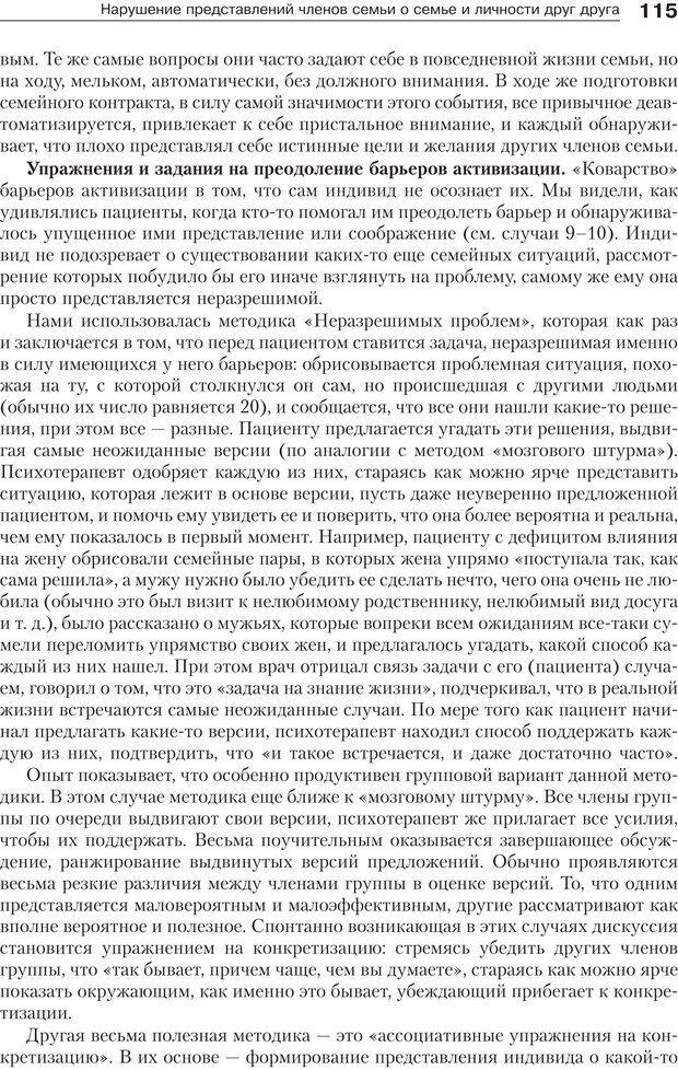 PDF. Психология и психотерапия семьи[4-е издание]. Юстицкис В. В. Страница 111. Читать онлайн