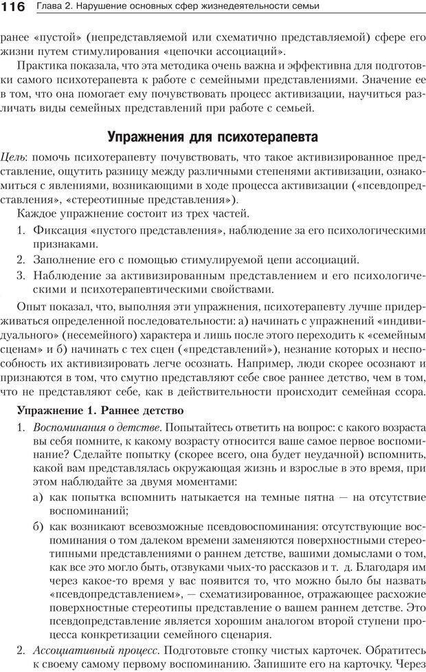 PDF. Психология и психотерапия семьи[4-е издание]. Юстицкис В. В. Страница 112. Читать онлайн