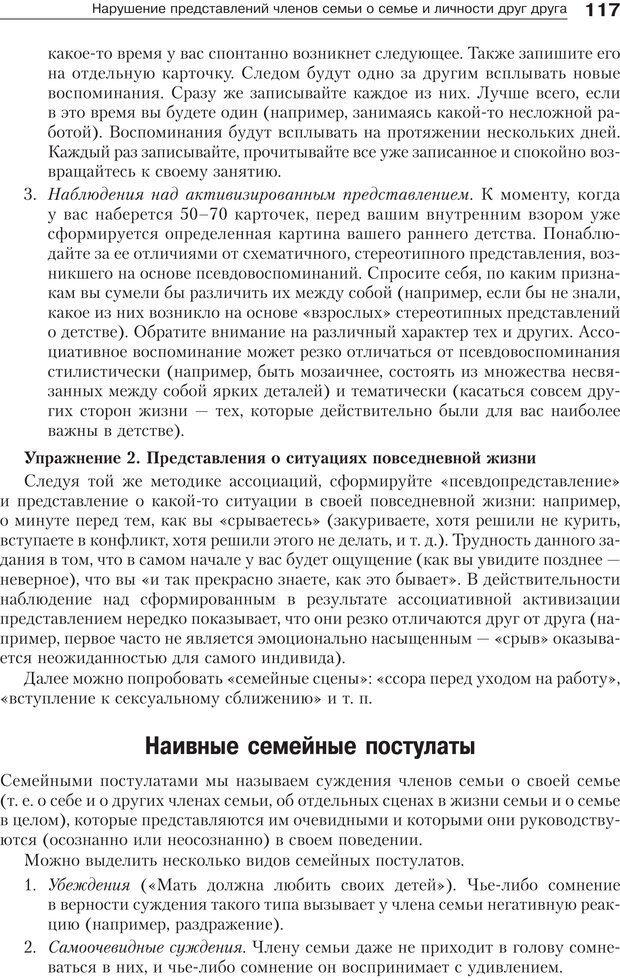 PDF. Психология и психотерапия семьи[4-е издание]. Юстицкис В. В. Страница 113. Читать онлайн