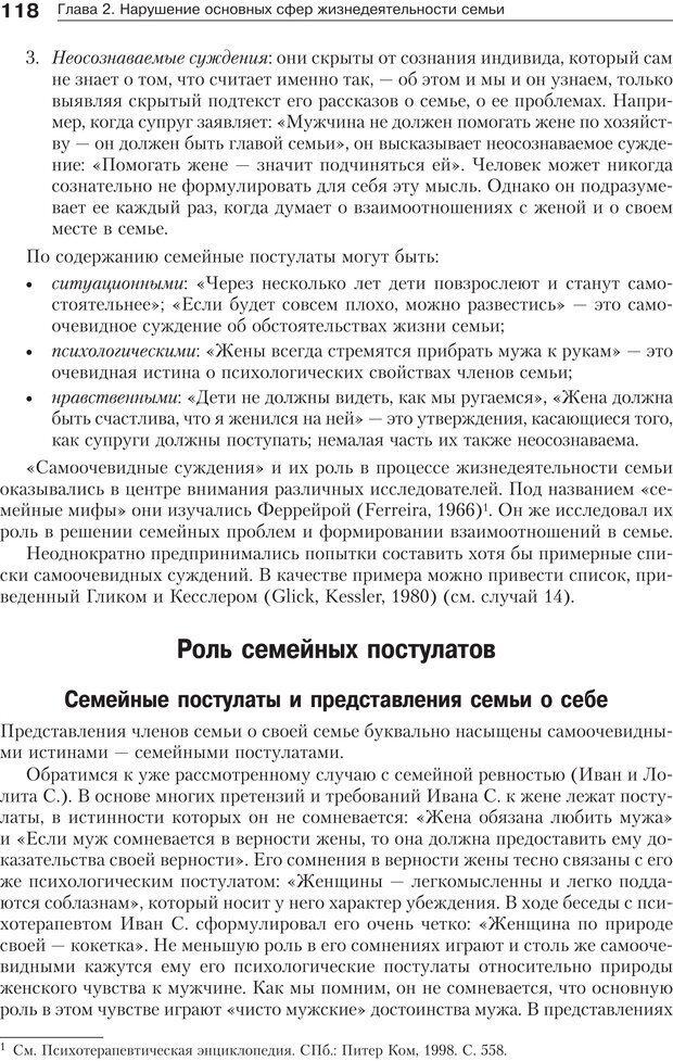 PDF. Психология и психотерапия семьи[4-е издание]. Юстицкис В. В. Страница 114. Читать онлайн