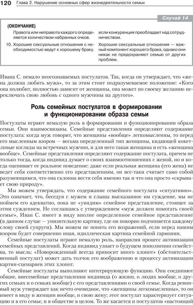 PDF. Психология и психотерапия семьи[4-е издание]. Юстицкис В. В. Страница 116. Читать онлайн