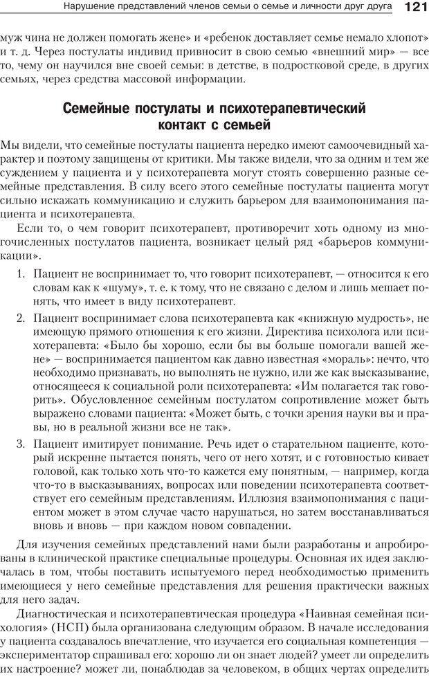 PDF. Психология и психотерапия семьи[4-е издание]. Юстицкис В. В. Страница 117. Читать онлайн