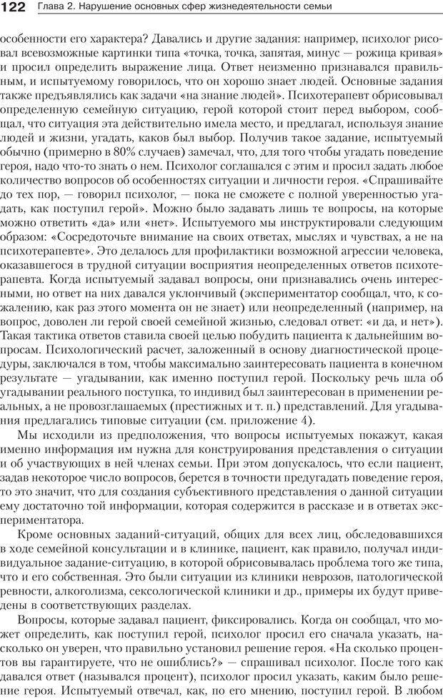 PDF. Психология и психотерапия семьи[4-е издание]. Юстицкис В. В. Страница 118. Читать онлайн