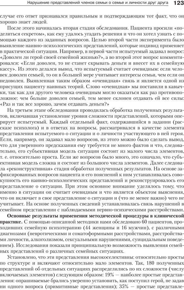 PDF. Психология и психотерапия семьи[4-е издание]. Юстицкис В. В. Страница 119. Читать онлайн
