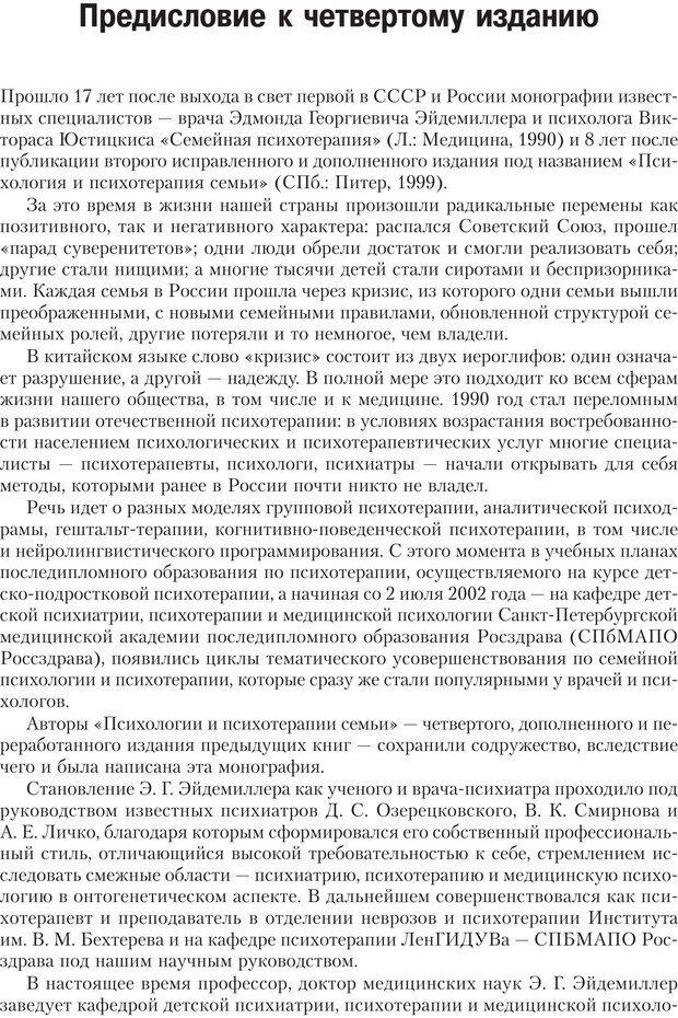 PDF. Психология и психотерапия семьи[4-е издание]. Юстицкис В. В. Страница 12. Читать онлайн