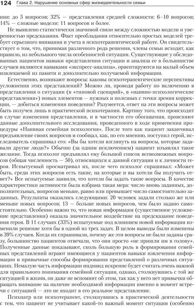 PDF. Психология и психотерапия семьи[4-е издание]. Юстицкис В. В. Страница 120. Читать онлайн
