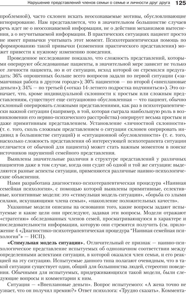 PDF. Психология и психотерапия семьи[4-е издание]. Юстицкис В. В. Страница 121. Читать онлайн