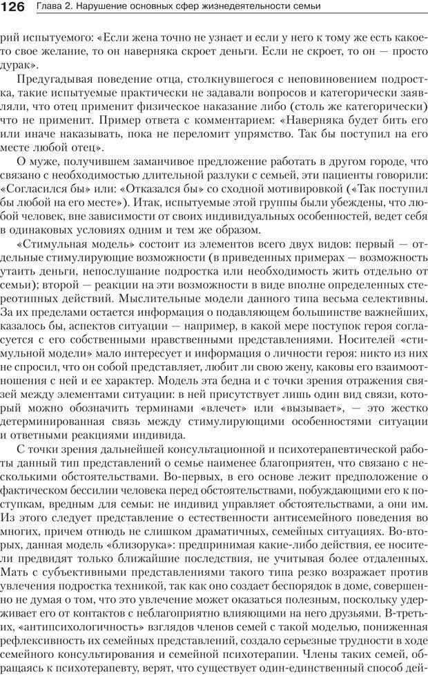 PDF. Психология и психотерапия семьи[4-е издание]. Юстицкис В. В. Страница 122. Читать онлайн
