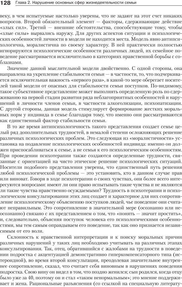 PDF. Психология и психотерапия семьи[4-е издание]. Юстицкис В. В. Страница 124. Читать онлайн