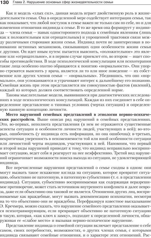 PDF. Психология и психотерапия семьи[4-е издание]. Юстицкис В. В. Страница 126. Читать онлайн