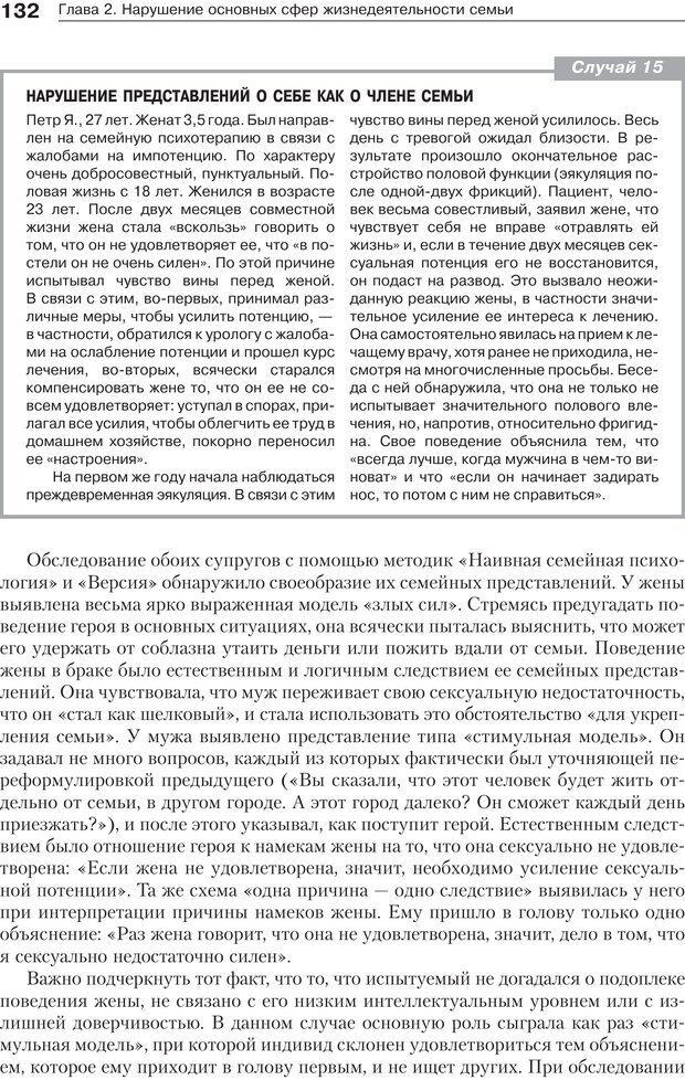 PDF. Психология и психотерапия семьи[4-е издание]. Юстицкис В. В. Страница 128. Читать онлайн
