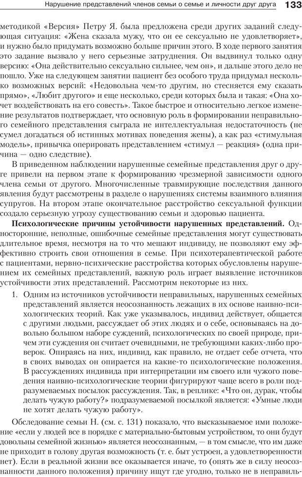 PDF. Психология и психотерапия семьи[4-е издание]. Юстицкис В. В. Страница 129. Читать онлайн
