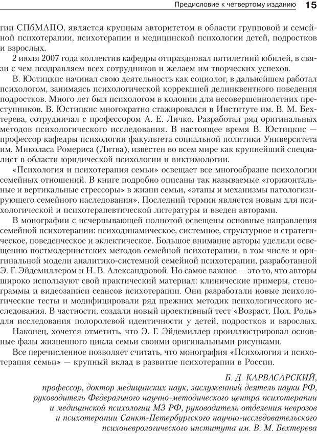 PDF. Психология и психотерапия семьи[4-е издание]. Юстицкис В. В. Страница 13. Читать онлайн