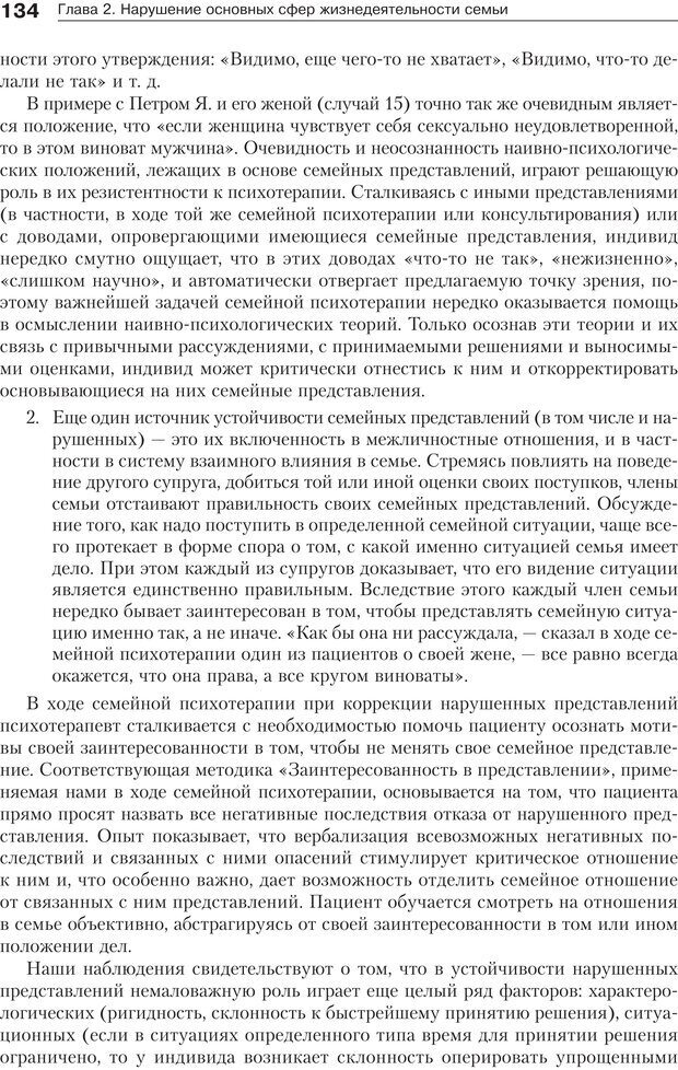 PDF. Психология и психотерапия семьи[4-е издание]. Юстицкис В. В. Страница 130. Читать онлайн