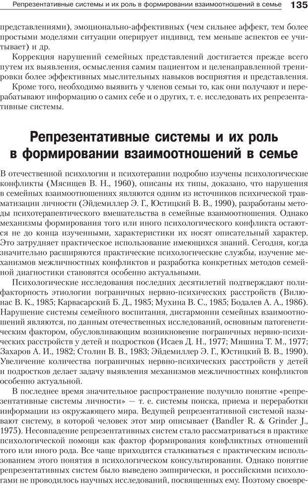 PDF. Психология и психотерапия семьи[4-е издание]. Юстицкис В. В. Страница 131. Читать онлайн