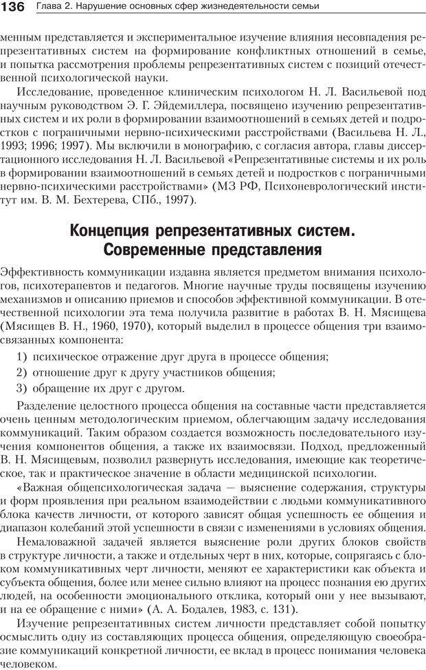 PDF. Психология и психотерапия семьи[4-е издание]. Юстицкис В. В. Страница 132. Читать онлайн
