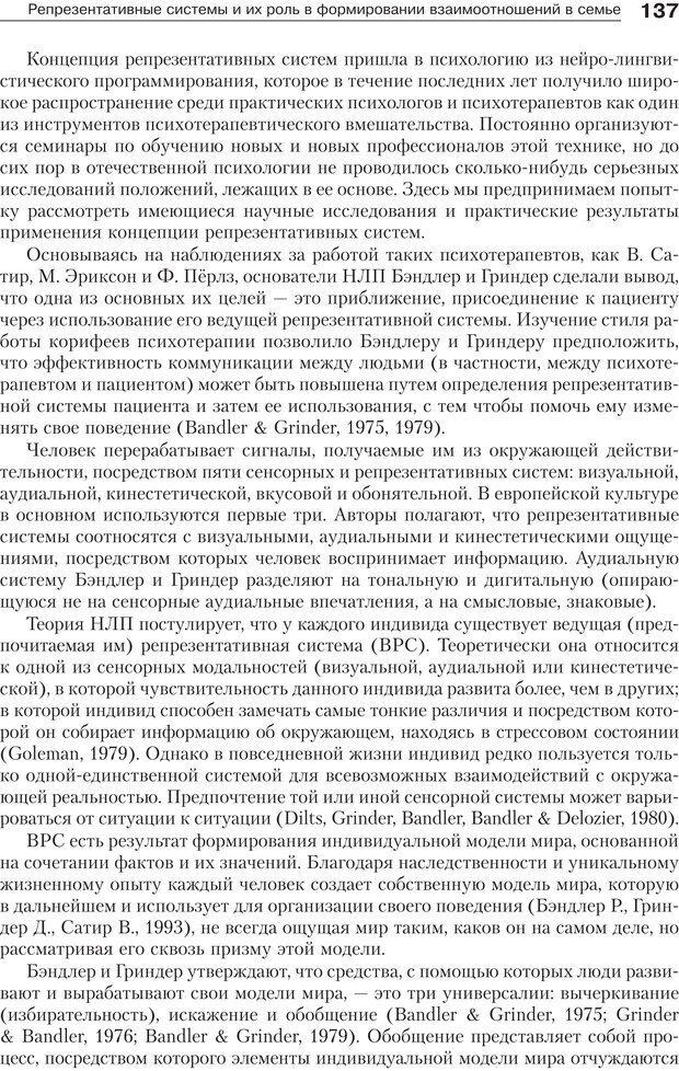 PDF. Психология и психотерапия семьи[4-е издание]. Юстицкис В. В. Страница 133. Читать онлайн
