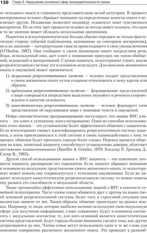 PDF. Психология и психотерапия семьи[4-е издание]. Юстицкис В. В. Страница 134. Читать онлайн