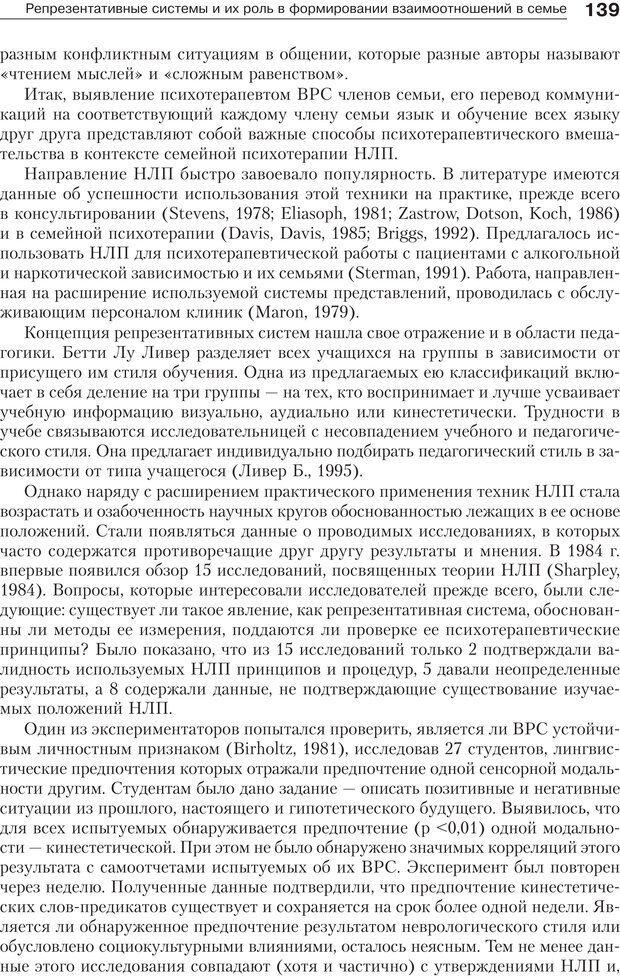 PDF. Психология и психотерапия семьи[4-е издание]. Юстицкис В. В. Страница 135. Читать онлайн