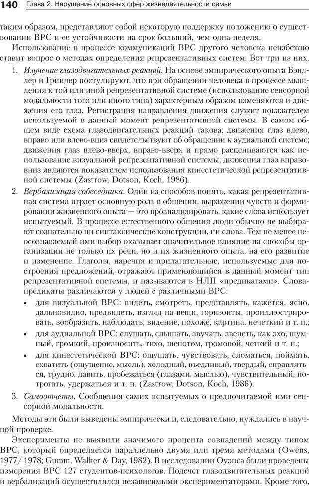 PDF. Психология и психотерапия семьи[4-е издание]. Юстицкис В. В. Страница 136. Читать онлайн