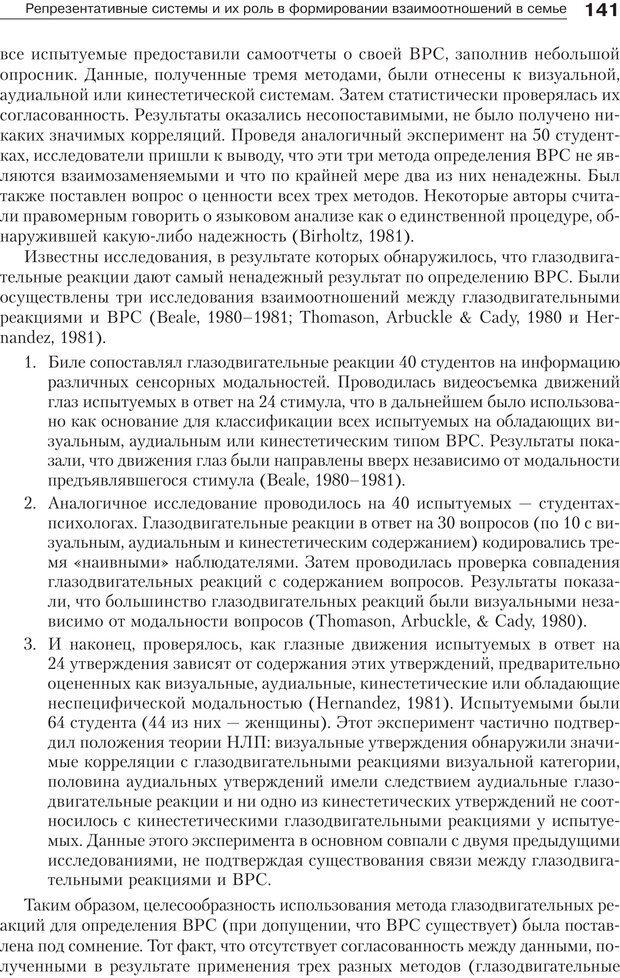 PDF. Психология и психотерапия семьи[4-е издание]. Юстицкис В. В. Страница 137. Читать онлайн