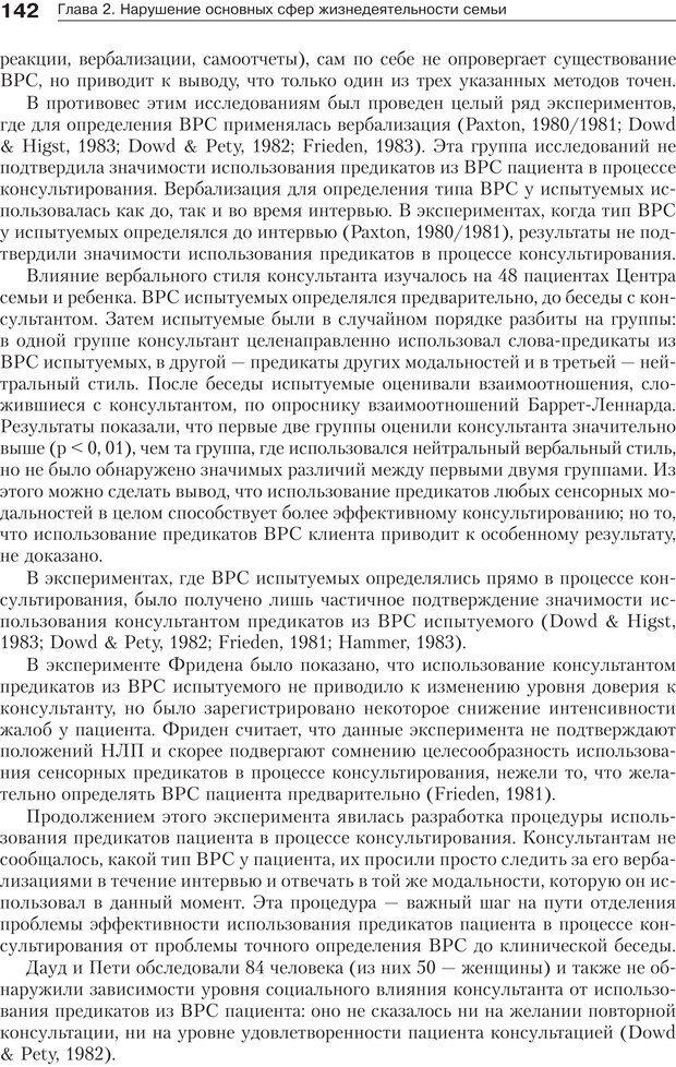 PDF. Психология и психотерапия семьи[4-е издание]. Юстицкис В. В. Страница 138. Читать онлайн