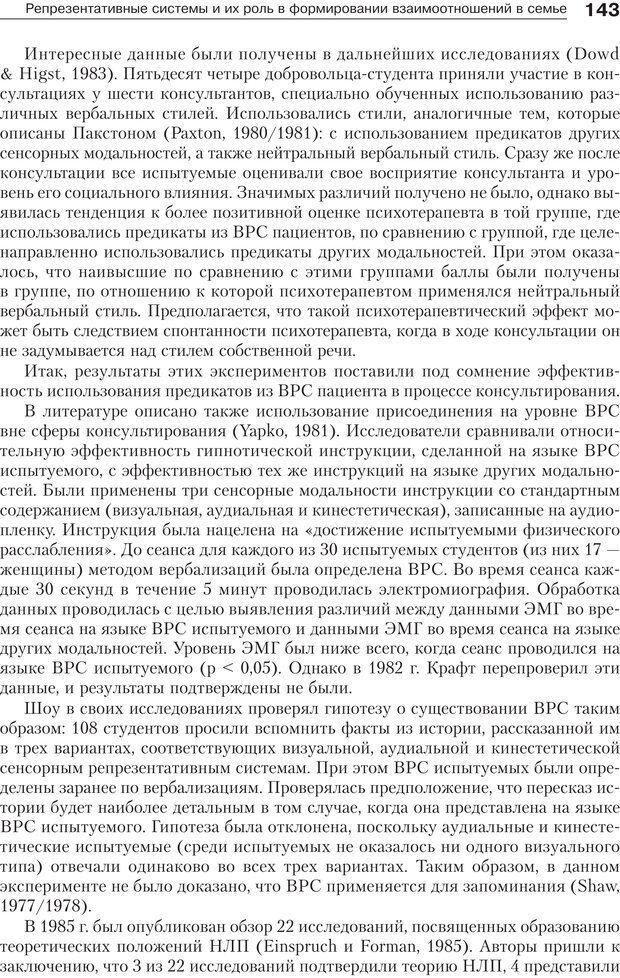 PDF. Психология и психотерапия семьи[4-е издание]. Юстицкис В. В. Страница 139. Читать онлайн