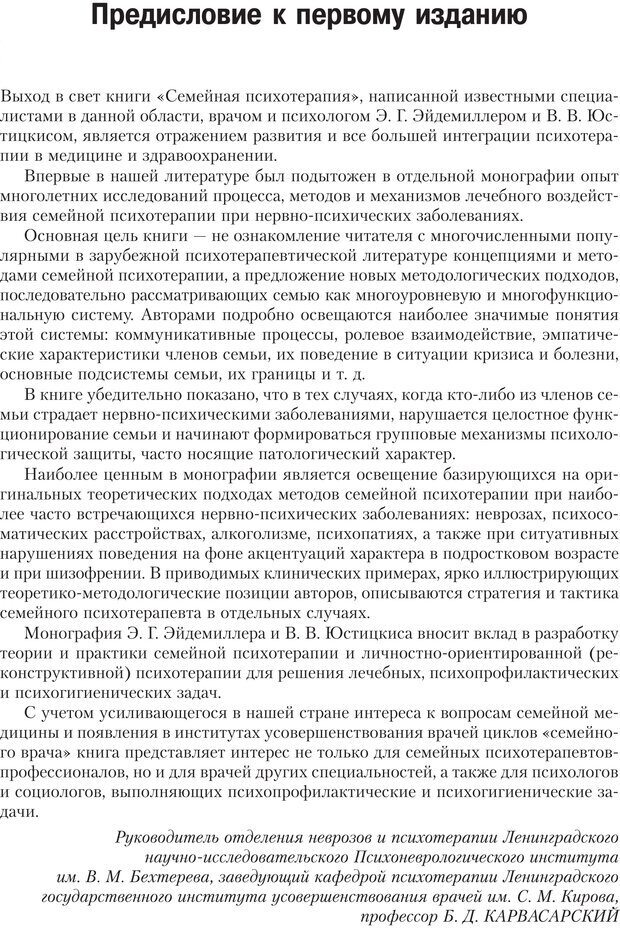 PDF. Психология и психотерапия семьи[4-е издание]. Юстицкис В. В. Страница 14. Читать онлайн