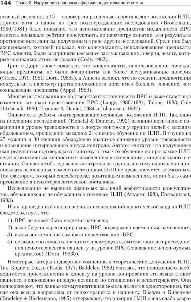 PDF. Психология и психотерапия семьи[4-е издание]. Юстицкис В. В. Страница 140. Читать онлайн