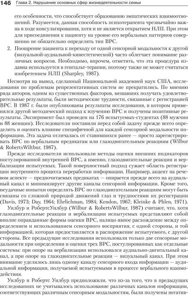 PDF. Психология и психотерапия семьи[4-е издание]. Юстицкис В. В. Страница 142. Читать онлайн