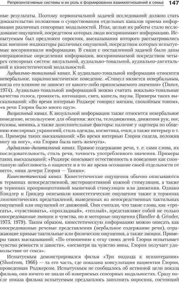 PDF. Психология и психотерапия семьи[4-е издание]. Юстицкис В. В. Страница 143. Читать онлайн