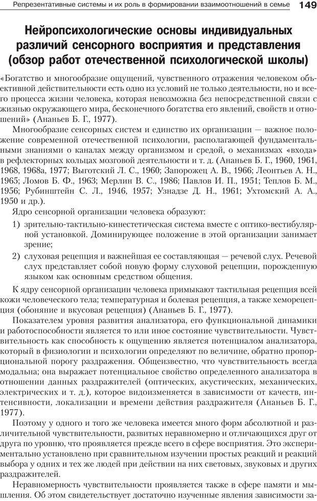 PDF. Психология и психотерапия семьи[4-е издание]. Юстицкис В. В. Страница 145. Читать онлайн