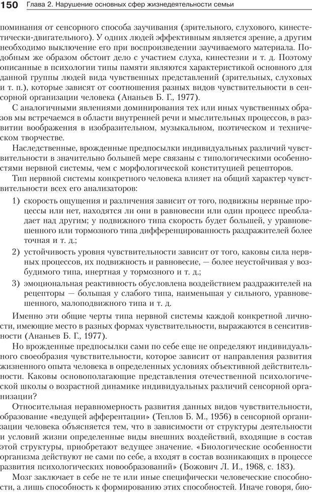 PDF. Психология и психотерапия семьи[4-е издание]. Юстицкис В. В. Страница 146. Читать онлайн