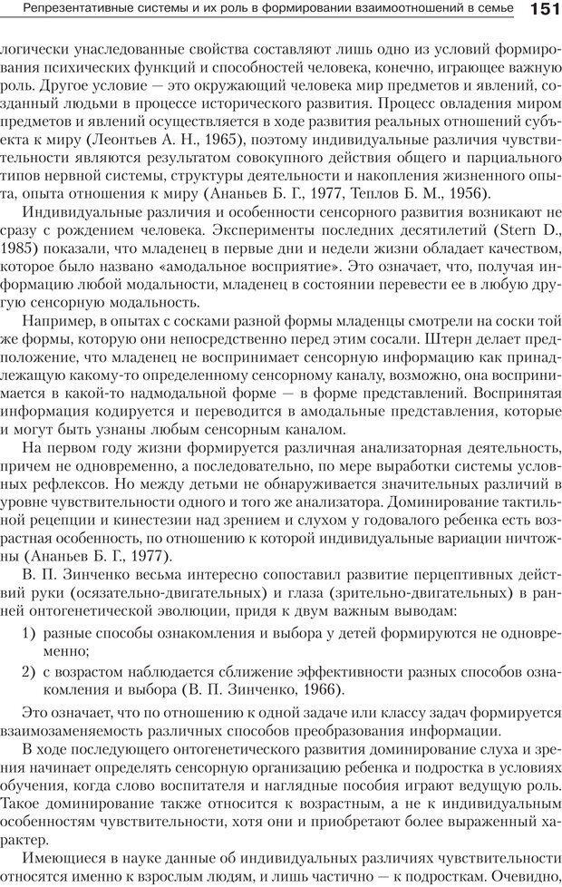 PDF. Психология и психотерапия семьи[4-е издание]. Юстицкис В. В. Страница 147. Читать онлайн