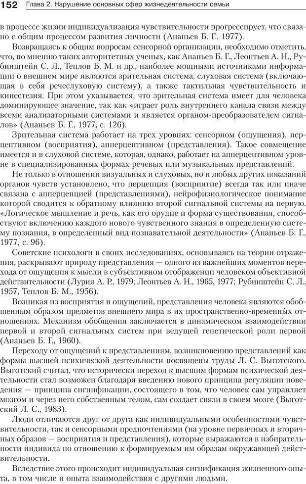 PDF. Психология и психотерапия семьи[4-е издание]. Юстицкис В. В. Страница 148. Читать онлайн