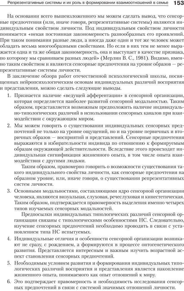 PDF. Психология и психотерапия семьи[4-е издание]. Юстицкис В. В. Страница 149. Читать онлайн