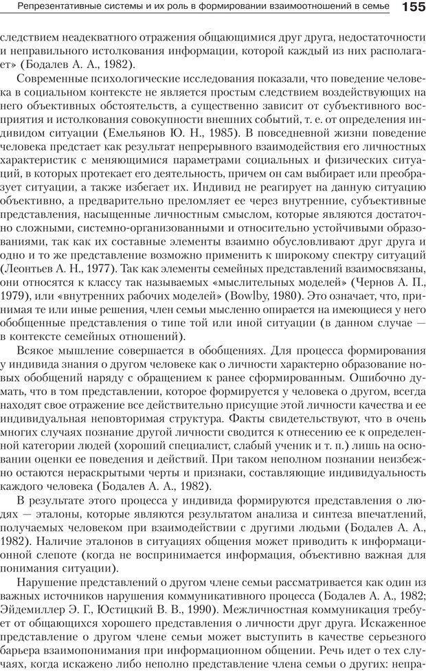 PDF. Психология и психотерапия семьи[4-е издание]. Юстицкис В. В. Страница 151. Читать онлайн
