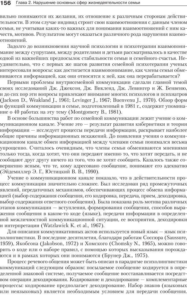 PDF. Психология и психотерапия семьи[4-е издание]. Юстицкис В. В. Страница 152. Читать онлайн