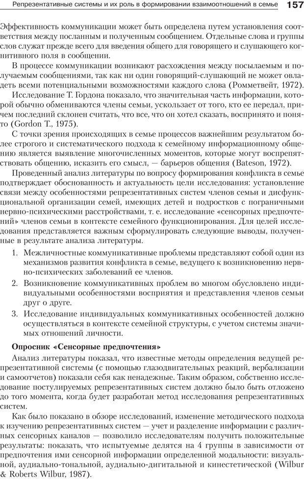PDF. Психология и психотерапия семьи[4-е издание]. Юстицкис В. В. Страница 153. Читать онлайн