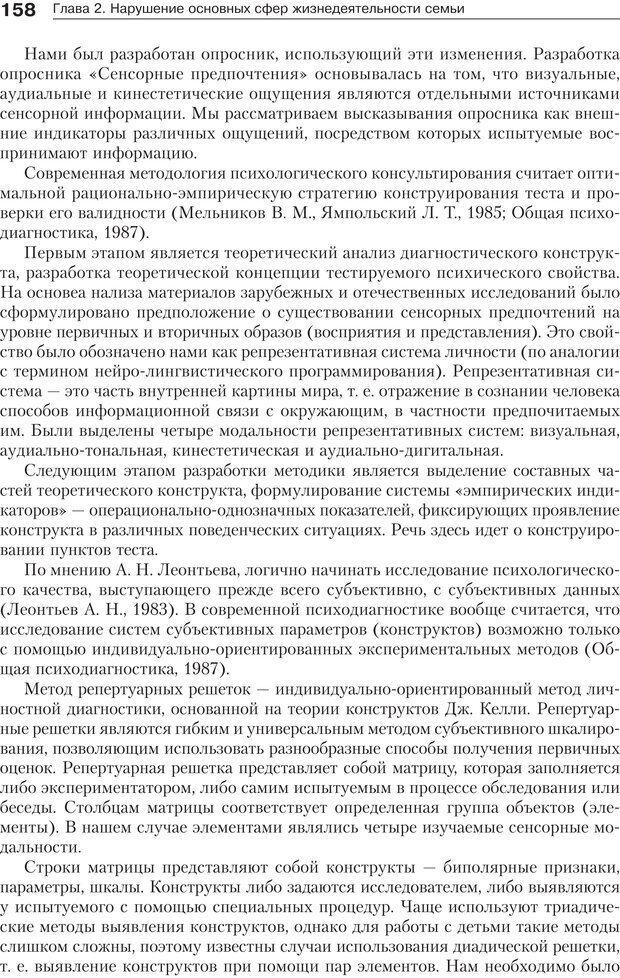 PDF. Психология и психотерапия семьи[4-е издание]. Юстицкис В. В. Страница 154. Читать онлайн