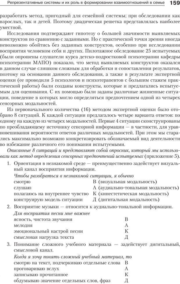 PDF. Психология и психотерапия семьи[4-е издание]. Юстицкис В. В. Страница 155. Читать онлайн