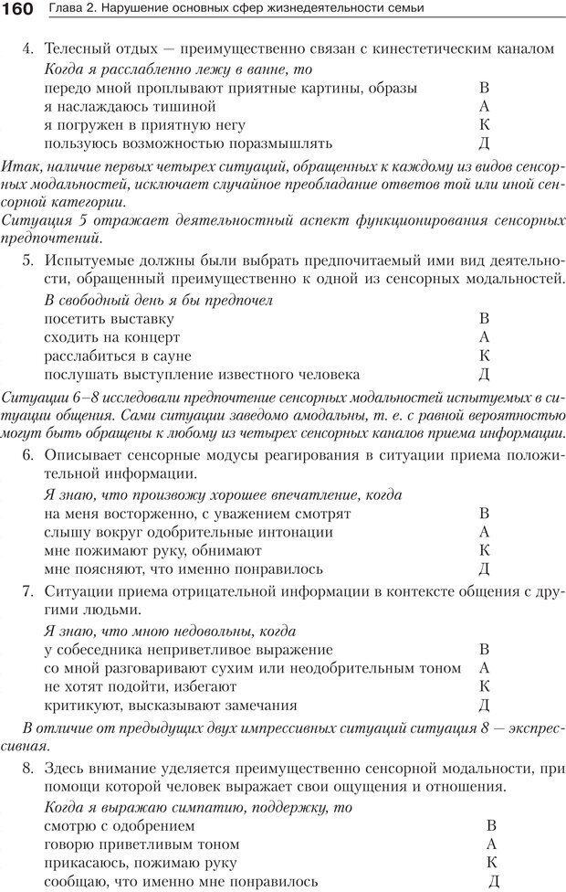 PDF. Психология и психотерапия семьи[4-е издание]. Юстицкис В. В. Страница 156. Читать онлайн