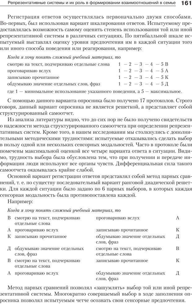 PDF. Психология и психотерапия семьи[4-е издание]. Юстицкис В. В. Страница 157. Читать онлайн