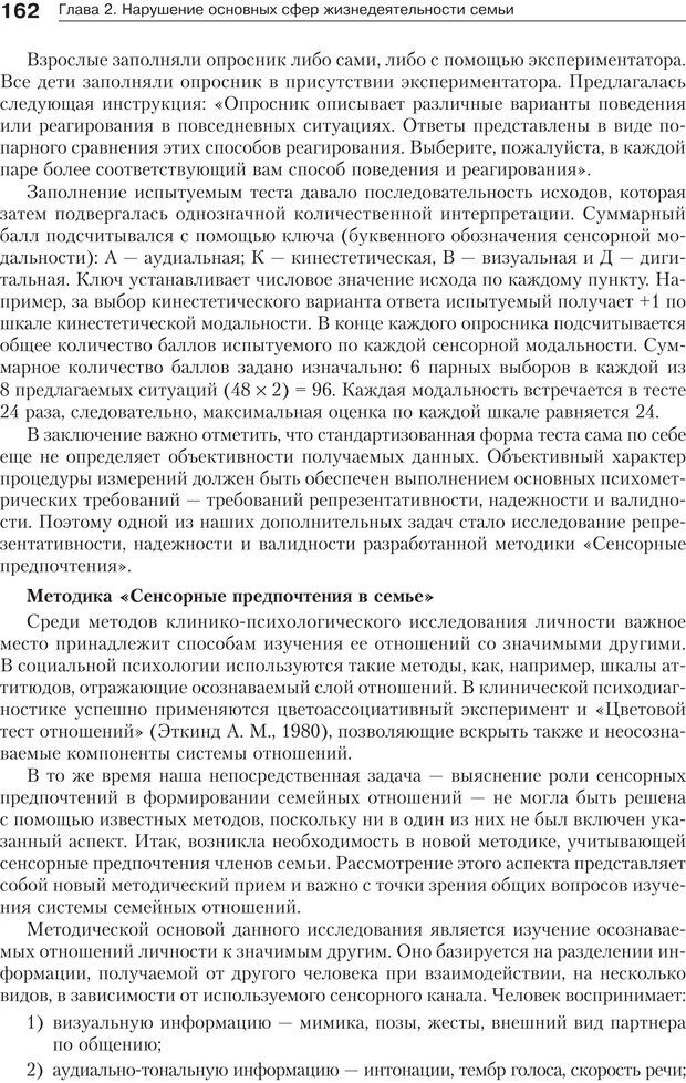 PDF. Психология и психотерапия семьи[4-е издание]. Юстицкис В. В. Страница 158. Читать онлайн