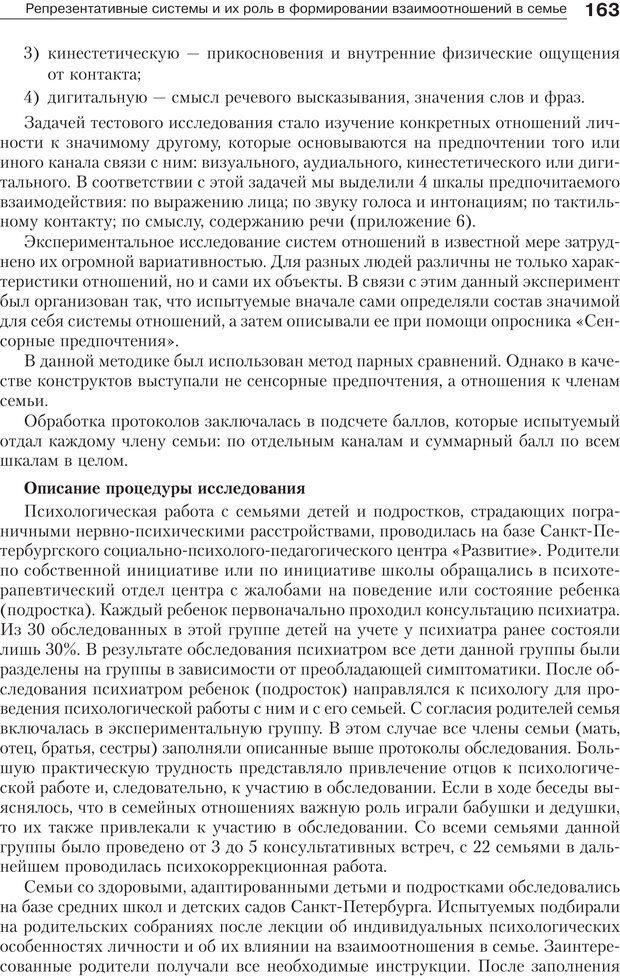PDF. Психология и психотерапия семьи[4-е издание]. Юстицкис В. В. Страница 159. Читать онлайн